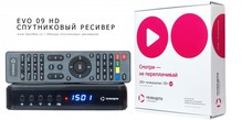 """Ресивер EVO 09 по акции """"Переходи на HD"""""""
