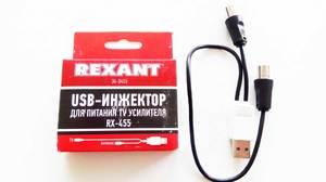 Инжектор USB для активной антенны RX-455 REXANT